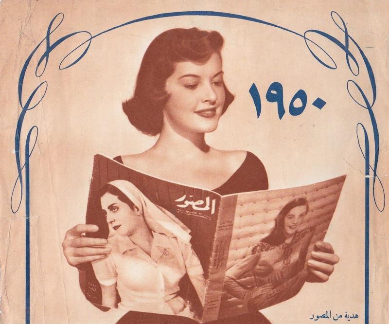 1950. Donna che legge una rivista egiziana.