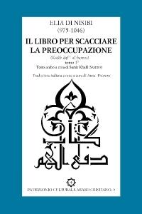 La diffusione dell 39 islam e la fine del progresso arabo - Artigianato per cristiani ...